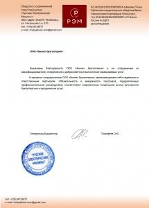 Русские электрические машины